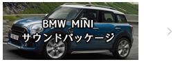 BMW MINI サウンドパッケージ
