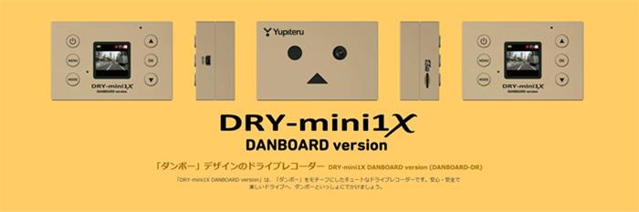 DRY-mini1X